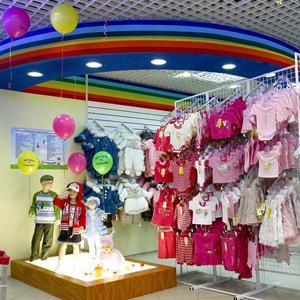 Детские магазины Тырныауза