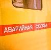 Аварийные службы в Тырныаузе