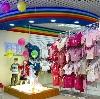 Детские магазины в Тырныаузе