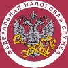 Налоговые инспекции, службы в Тырныаузе