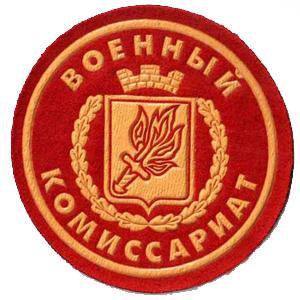 Военкоматы, комиссариаты Тырныауза
