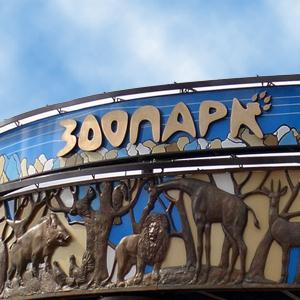 Зоопарки Тырныауза